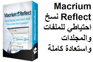 Macrium Reflect 7-2-4942 نسخ احتياطي للملفات والمجلدات واستعادة كاملة