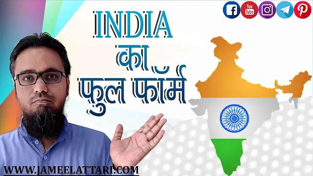 full form of India | इंडिया का फुल फॉर्म क्या होता है | हिंदुस्तान का नाम इंडिया कैसे पड़ा