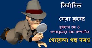 Bengali Detective Stories E-book PDF