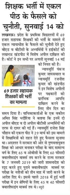 69000 शिक्षक भर्ती में एकल पीठ के फैसले को चुनौती