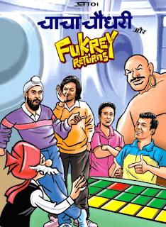 Chacha-Chaudhary-Aur-Fukrey-Returns-Comics-in-Hindi-PDF-Free-Download