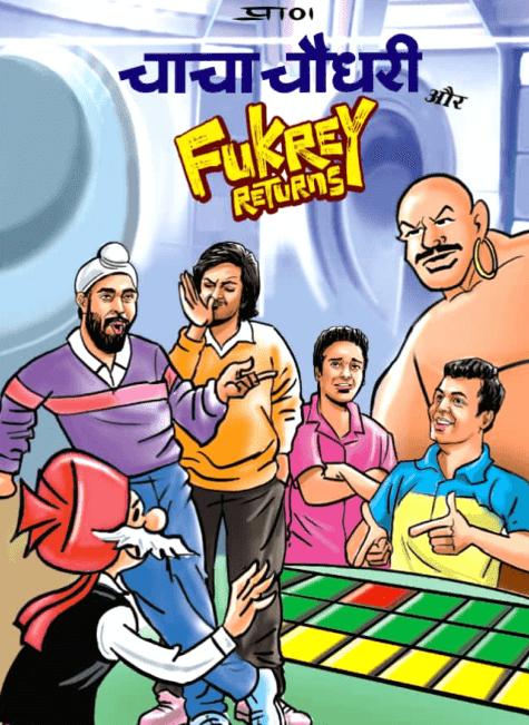 चाचा चौधरी और फुकरे रिटर्न्स कॉमिक्स बुक हिंदी में पीडीऍफ़  | Chacha Chaudhary Aur Fukrey Returns Comics in Hindi PDF Free Download