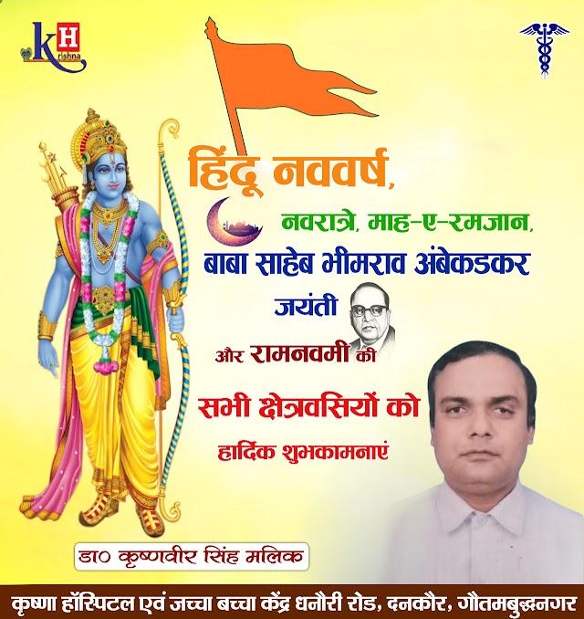 डा0 कृष्णवीर सिंह मलिक, हॉस्पिटल एवं जच्चा बच्चा केंद्र धनौरी रोड, दनकौर, गौतमबुद्धनगर की और से हिंदू नववर्ष, नवरात्रे, माह-ए-रमजान, बाबा साहेब भीमराव अंबेकडकर जयंती और रामनवमी की सभी क्षेत्रवसियों को हार्दिक शुभकामनाएं
