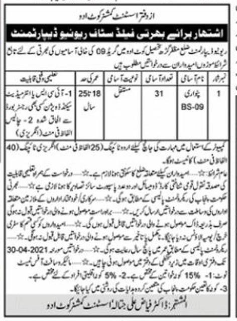 revenue-department-kot-addu-patwari-jobs-2021-advertisement