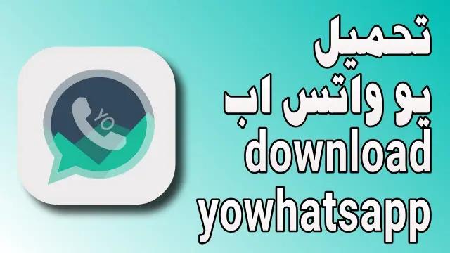 تحميل يو واتساب download yowhatsapp v8.16