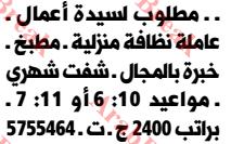 وظائف وسيط الاسكندرية - عاملة نظافة