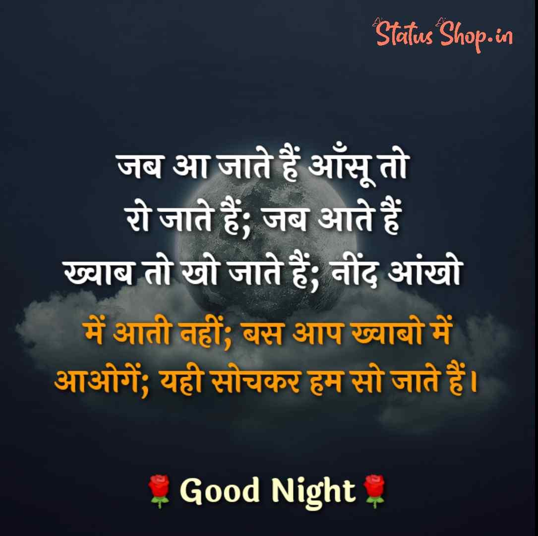 Good Night Shayari Photos