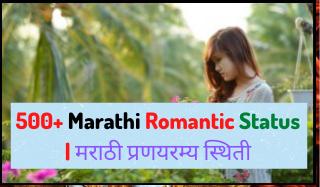 500+Marathi Romantic Status | मराठी प्रणयरम्य स्थिती