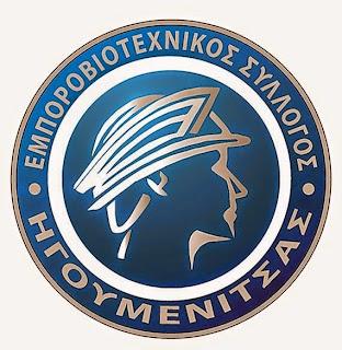Συνεδριάζει αύριο ο Εμπορικός Σύλλογος Ηγουμενίτσας