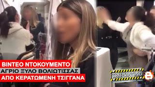 ΑΠΟΚΛΕΙΣΤΙΚΟ: Βίντεο ντοκουμέντο που σοκάρει από άγριο ξυλοδαρμό γνωστής Βολιώτισσας επιχειρηματία από τσιγγάνα, επειδή πήγε με τον... άντρα της