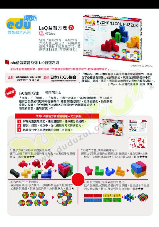日本 LaQ 益智教育系列