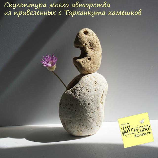 Каменная скульптура из камней Атлеша