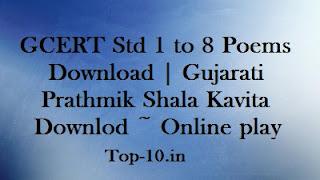 GCERT Std 1 to 8 Poems Download | Gujarati Prathmik Shala Kavita Downlod ~ Online play