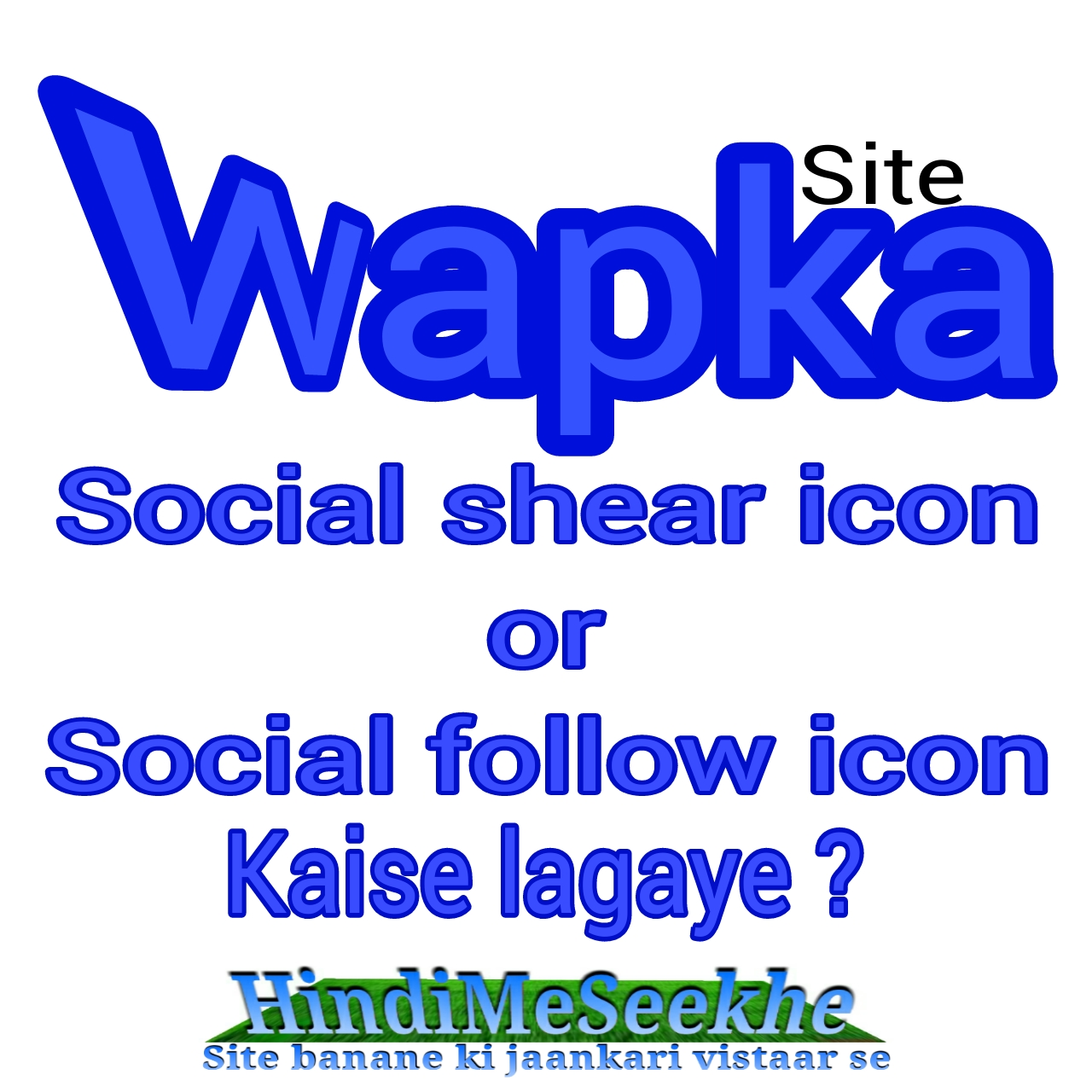 Wapka-website-social-shere-icon-code-social-follow-icon-code-kaise-lagaye