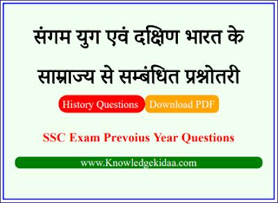 संगम युग एवं दक्षिण भारत के साम्राज्य से सम्बंधित प्रश्नोतरी | SSC Exam Prevoius Year Questions | PDF Download |