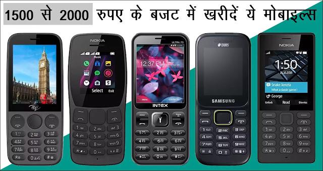 1500 se 2000 tak ke mobile