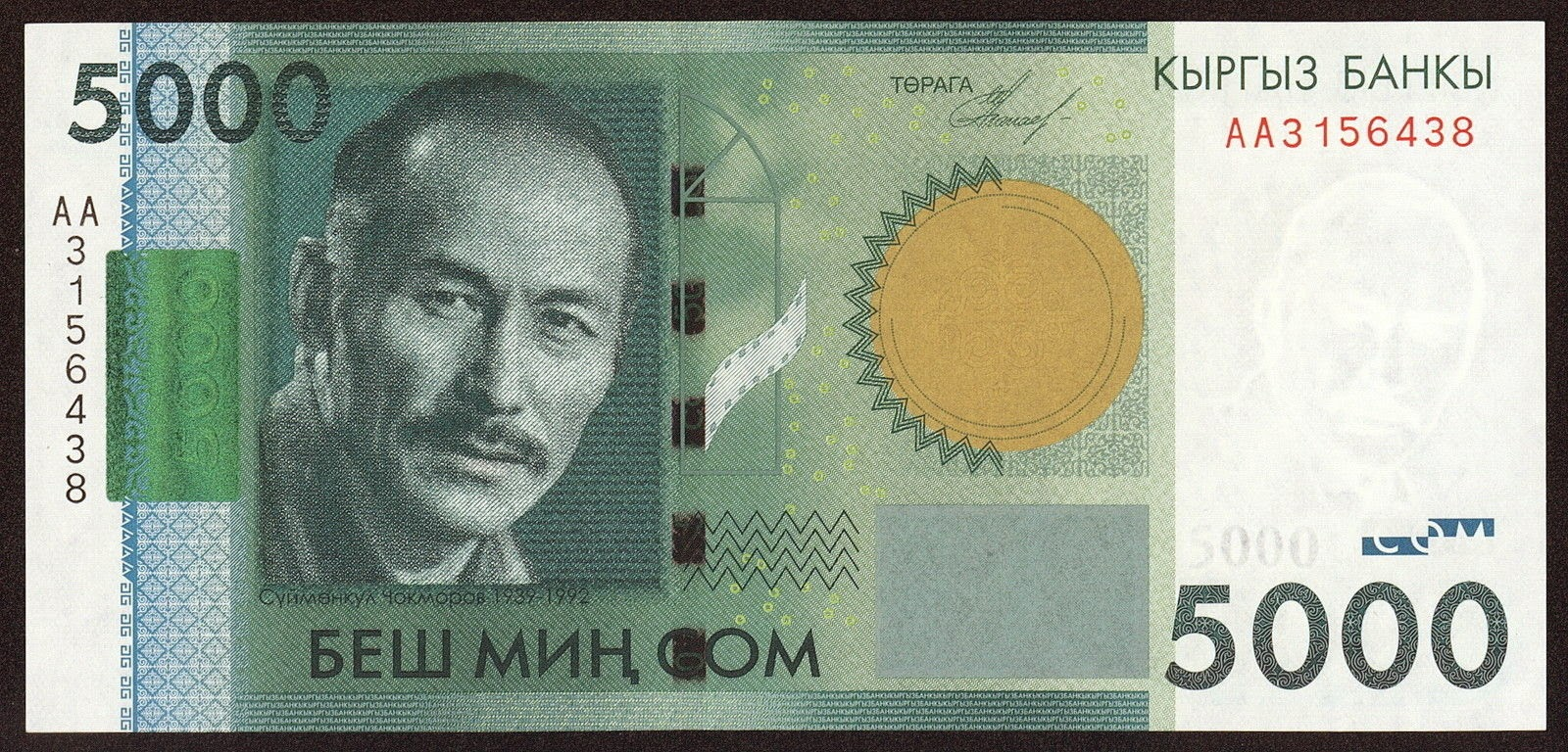 Kyrgyzstan currency 5000 Som banknote
