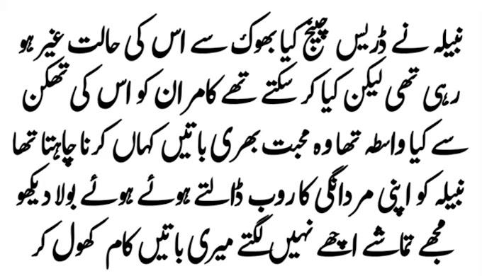 Naseeb Se Haar Gai Very emotional Story In Urdu | Urdu sachi kahani | Urdu kahani | Urdu Story | intresting Urdu Story اردو سچی کہانی نصیب سے ہار گئی