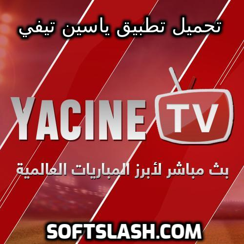 Yacine TV للاندرويد موقع سوفت سلاش