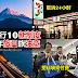 日本推行10大新制度,2020年旅日族注意!