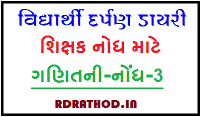 Ganit ni nodh   STD 3 thi 8 Vidhyarthi Darpan Diary nodh PDF - Download