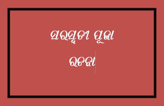 Saraswati Puja Essay Rachana In Odia Language Download