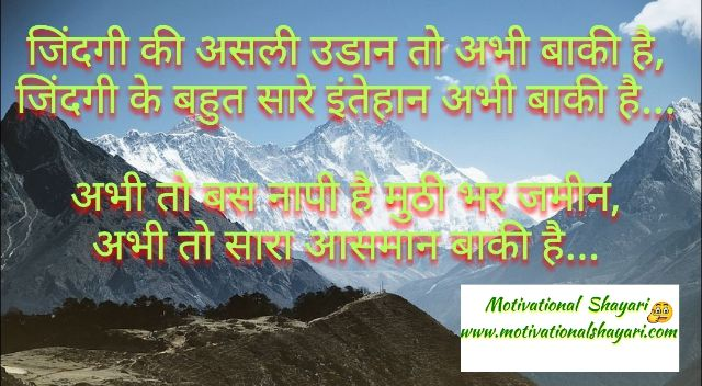 Motivational Shayari, images of motivational shayari