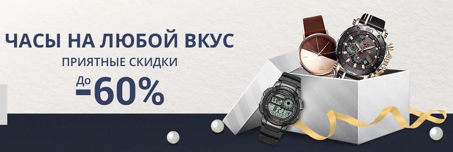 Часы на любой вкус со скидкой в 60% и бесплатной доставкой