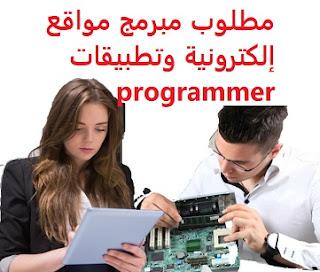 وظائف السعودية مطلوب مبرمج مواقع إلكترونية وتطبيقات programmer