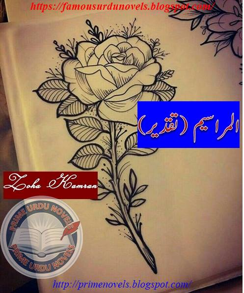 Al marasim novel online reading by Zoha Kamran Episode 1 to 7