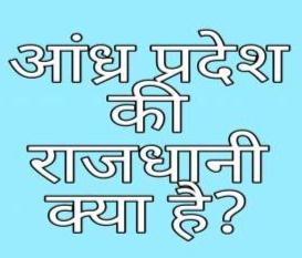 आंध्र प्रदेश की राजधानी कहाँ है, आंध्र प्रदेश की जानकारी, आंध्र प्रदेश की राजधायनियाँ कौन सी है, आंध्र प्रदेश राजधानी का नाम क्या है