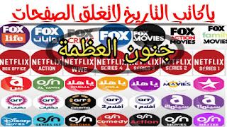 التطبيق الذي طال انتظاره فخر تطبيقات مشاهدة القنوات العربية و العالمية المشفرة لايفوتكم