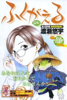 Fukugaeru Manga