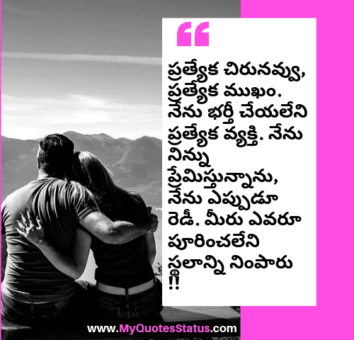 love-Quotes-in-Telugu-images