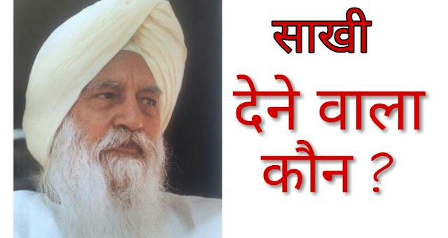 देने वाला कौन ?? Radha Soami Sakhi
