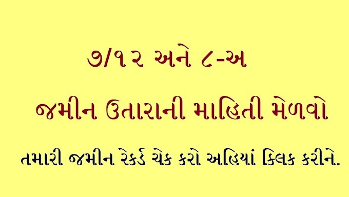 7/12 Utara Online Gujarat I Download Satbar Utara Gujarat