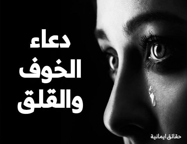 دعاء خوف الاطفال,كيف تتخلص من الخوف من الناس,القلق والتوتر والخوف من المرض
