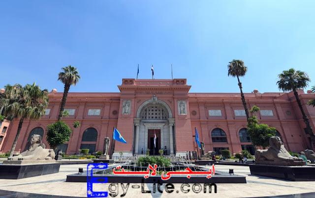 المتحف المصري أحد أكبر وأشهر المتاحف العالمية