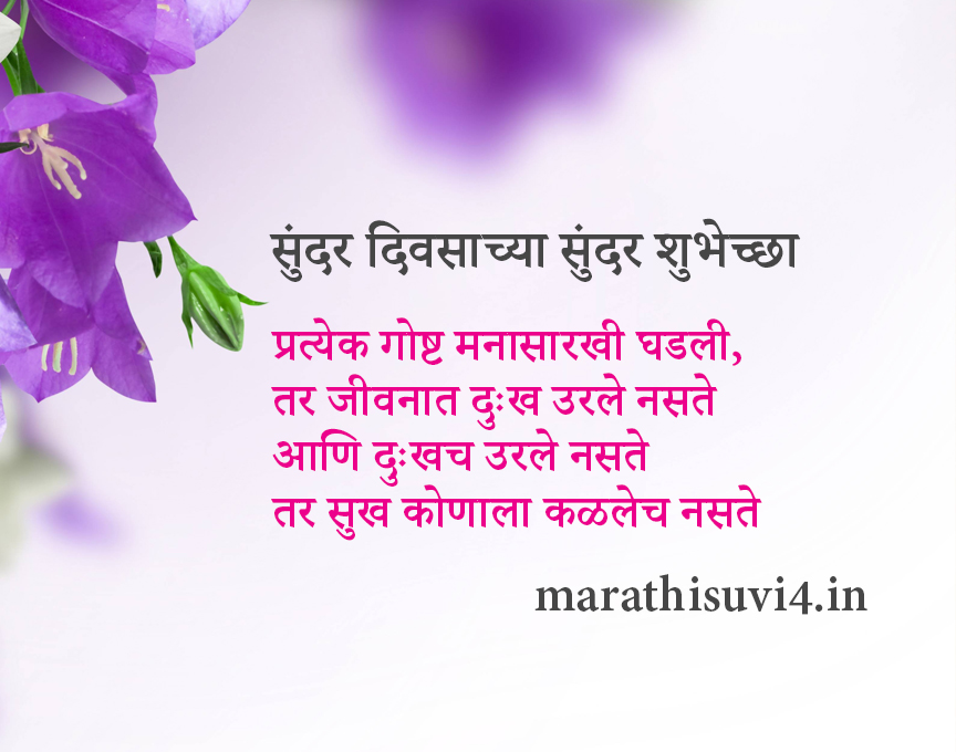 Good Morning Beautiful In Romanian : Who does not realize happiness wonderful day marathi