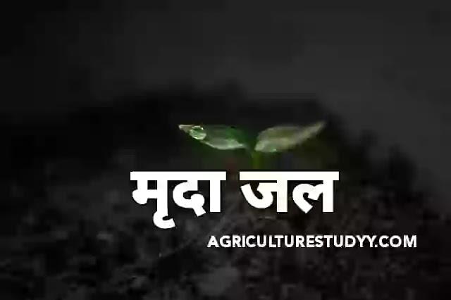 मृदा जल का संचालन ( Movement of Soil Water )