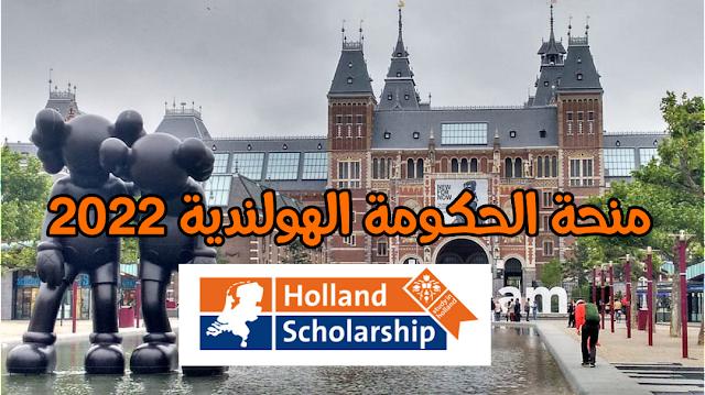 منحة الحكومة الهولندية 2022 - برنامج Orange Knowledge  (ممولة بالكامل)