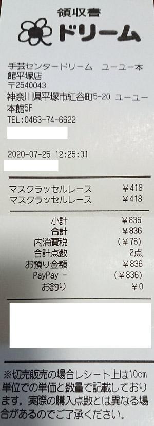 手芸センタードリーム ユーユー本館平塚店 2020/7/25 のレシート