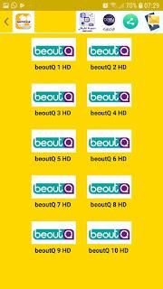 تحميل النسخة الاخيرة من تطبيق BEIN GOLD APK لمشاهدة القنوات المشفرة الرياضية العربية والعالمية