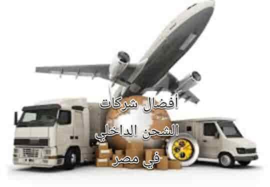 أرخص وأفضل شركات الشحن في مصر