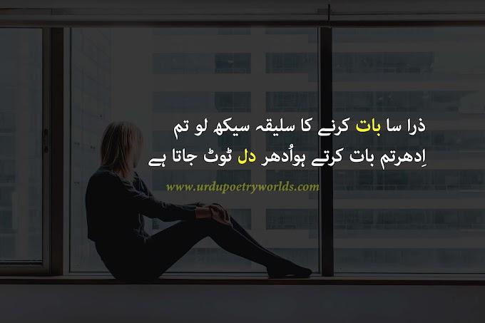 Zra Sa Bt Krny Ka Tareeka Seekh Lo Tum / Urdu Shayari