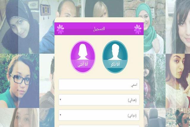 افضل موقع زواج عربي