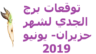 توقعات برج الجدي لشهر حزيران- يونيو 2019