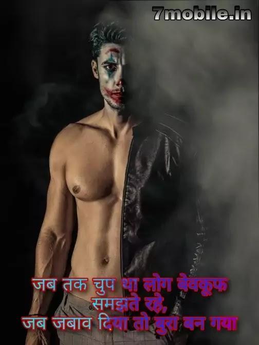Badmashi Shayari in Hindi