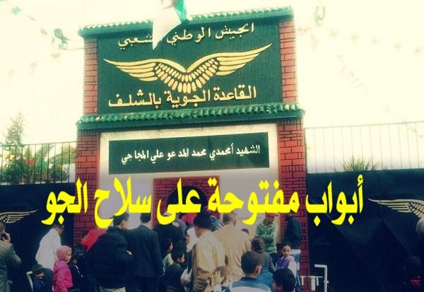 أبواب مفتوحة على القاعدة الجوية بالشلف