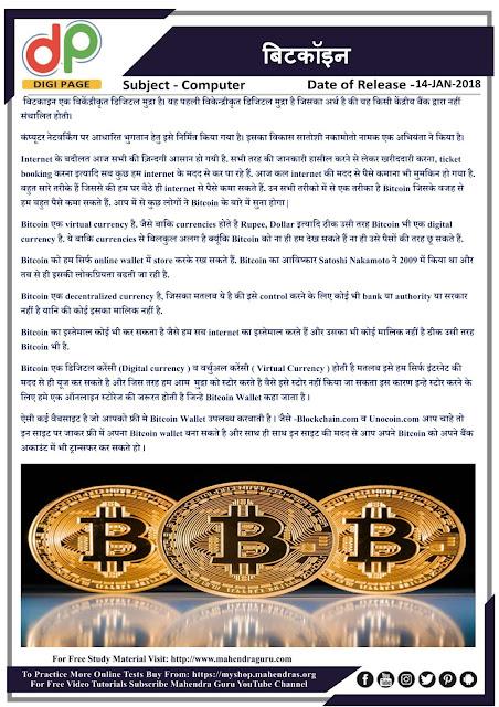 DP | IBPS SO Special : BITCOIN | 14 - 01 - 2018
